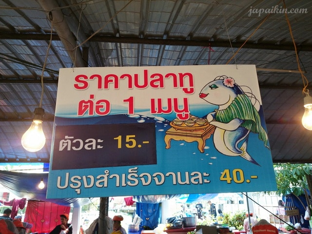 งานปลาทูแม่กลอง-08
