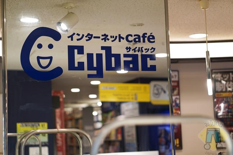 アイ・カフェ Internet Cafe สาขาที่ Hakata