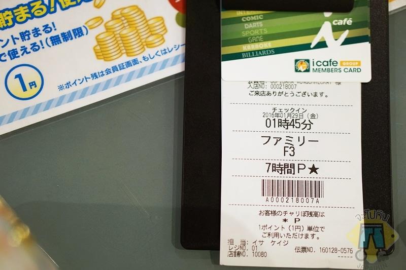 Internet cafe in japan-18