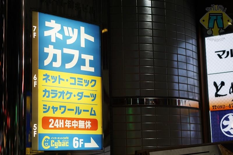 Internet cafe at Hakata