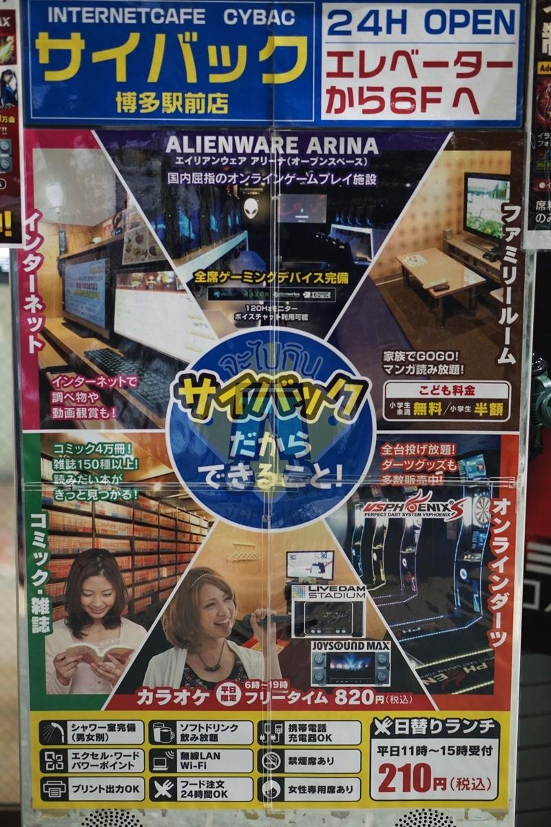 Internet Cafe Cybac