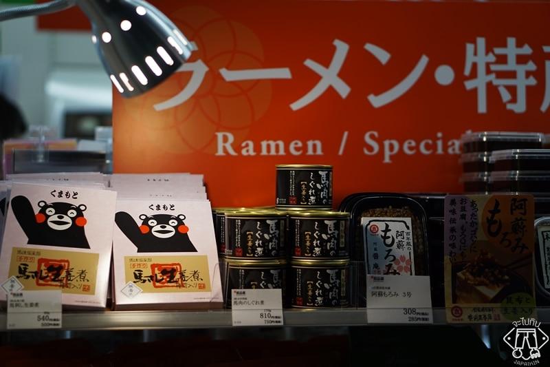 ของฝากจากคุมาโมโตะ