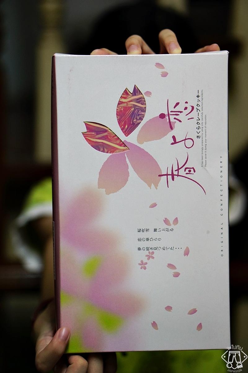 ของฝากจากญี่ปุ่น (11)