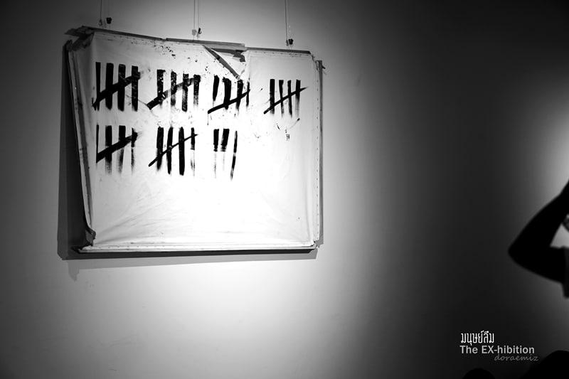 มนุษย์ลืม-12