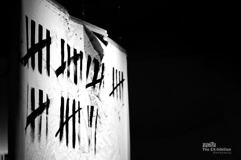 มนุษย์ลืม-13