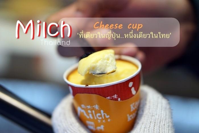 Milch Thailand-700px