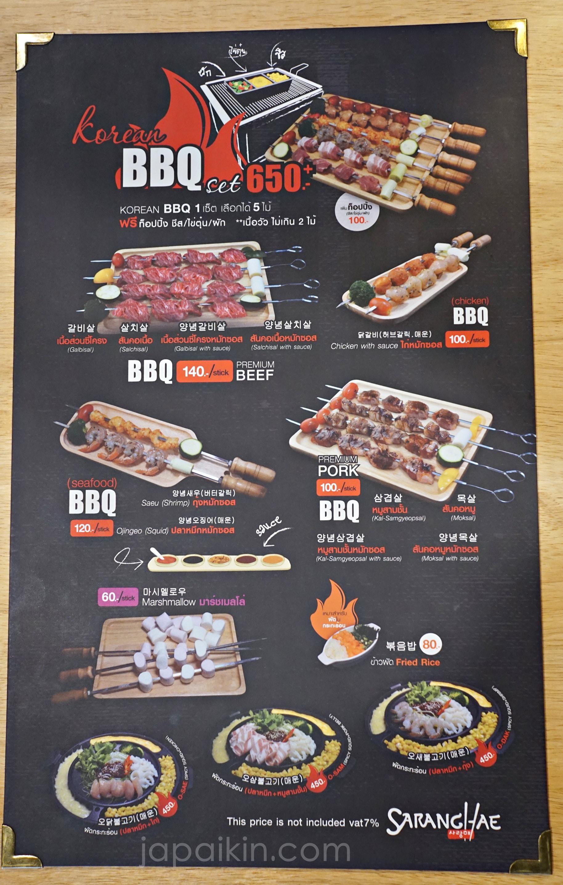 เมนูร้านซารางแฮ หน้า 1
