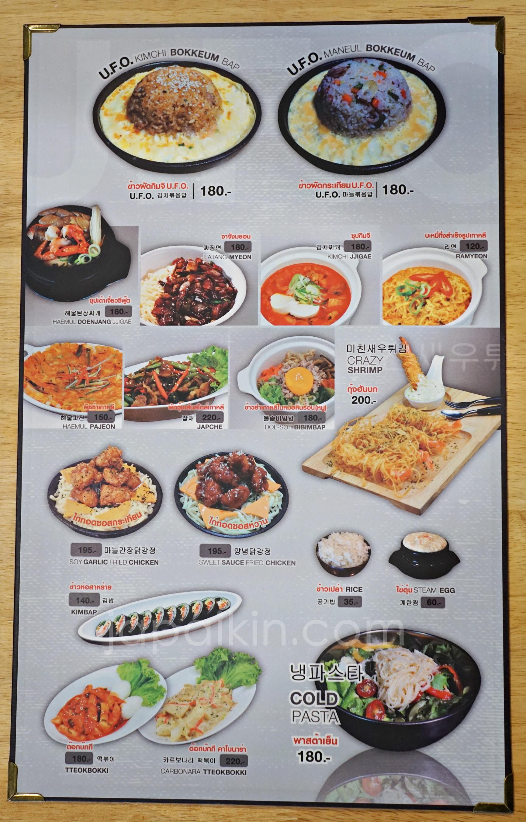 เมนูร้านซารางแฮ หน้า 2