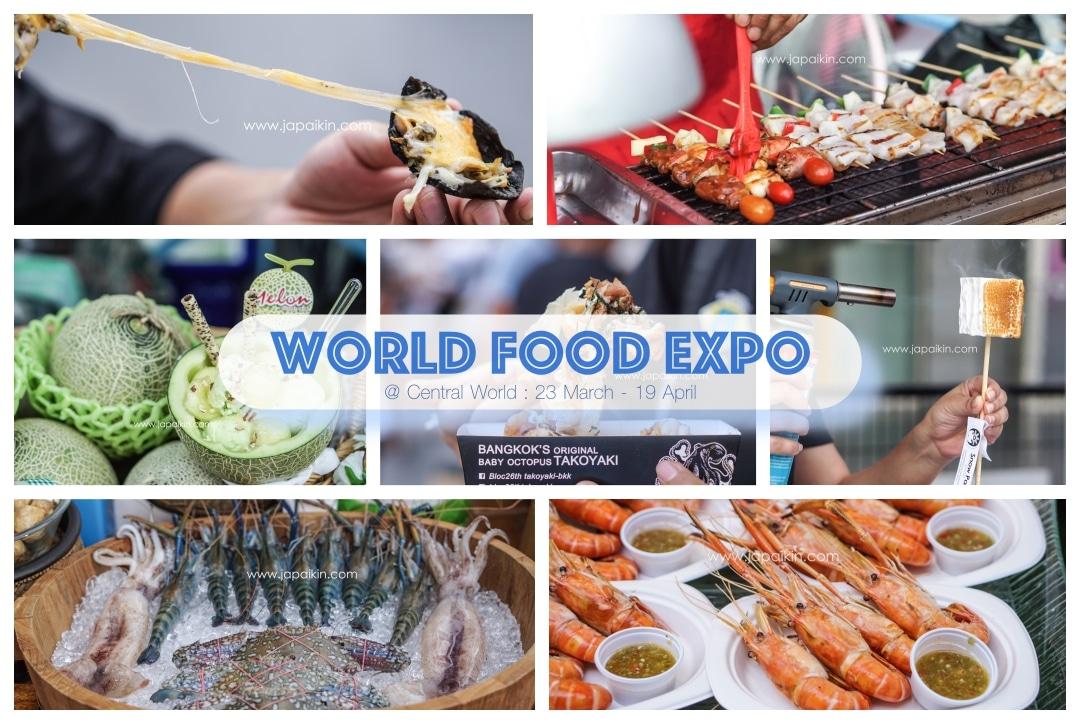 World Food Expo 2017 อิ่มอร่อยกับอาหารนานาชาติ
