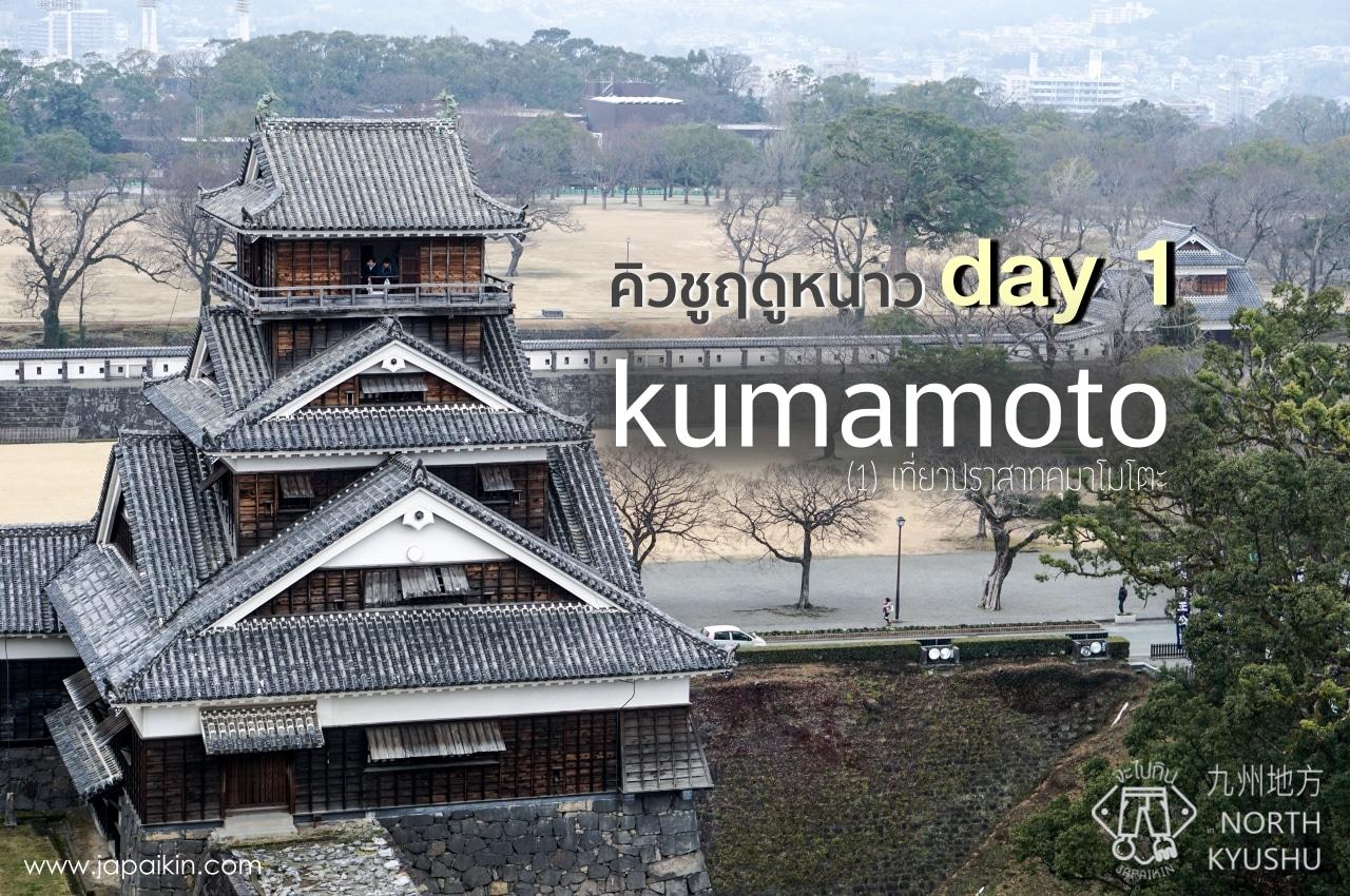 คิวชู-day1-คุมาโมโตะ