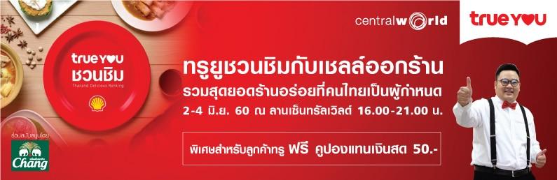 ทรูยูชวนชิมกับเชลล์...ออกร้าน สาขา Central World กิจกรรมเริ่มตั้งแต่เวลา 16.00 - 21.00 น.