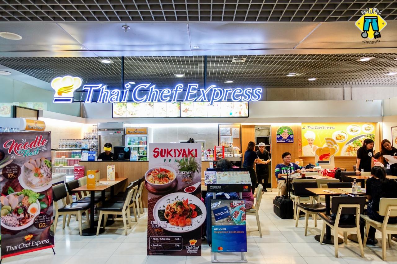 รีวิว Thai Chef Express ท่าอากาศยานสุวรรณภูมิ