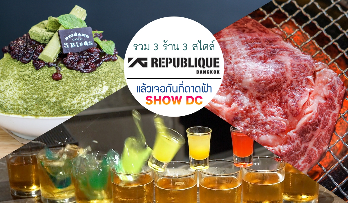 รีวิว YG Republique Bangkok ชั้น 6 ห้าง SHOW DC